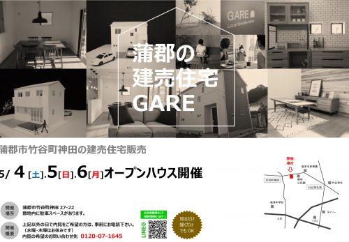 竹谷町GARE オープンハウス開催!