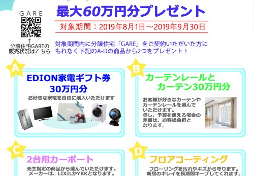 【60万円分プレゼント】大決算キャンペーン