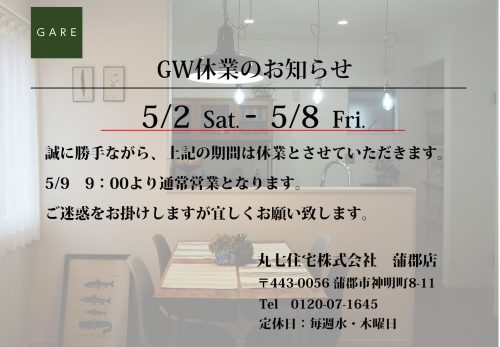 GW店舗休業のお知らせ