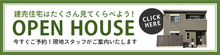 OPEN HOUSE 開催中!今すぐご予約ください!